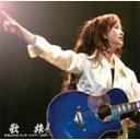 【送料無料】歌旅 -中島みゆきコンサートツアー2007-/中島みゆき[CD]【返品種別A】