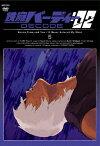 【送料無料】鉄腕バーディー DECODE:02 5(通常版)/アニメーション[DVD]【返品種別A】