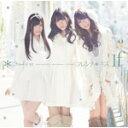 偶像名: Ha行 - If/フレンチ・キス[CD]【返品種別A】