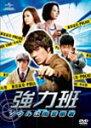 【送料無料】強力班 〜ソウル江南警察署〜 DVD-SET2/ソン・イルグク[DVD]【返品種別A】