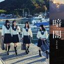 暗闇(Type F)/STU48[CD+DVD]【返品種別A】