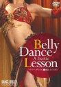【送料無料】ベリーダンス・レッスン/Belly Dance A E