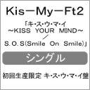 キ・ス・ウ・マ・イ 〜KISS YOUR MIND〜/S.O.S(Smile On Smile)(初回生産限定 キ・ス・ウ・マ・イ盤)/Kis-My-Ft2