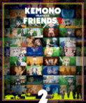 【送料無料】[初回仕様]けものフレンズ2 第2巻/アニメーション[Blu-ray]【返品種別A】