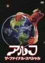 【送料無料】[枚数限定][限定版]アルフ/ザ・ファイナル・スペシャル DVD特装版(初回生産限定)/マーティン・シーン[DVD]【返品種別A】