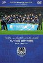 TOYOTA プレゼンツ FIFAクラブワールドカップ ジャパン 2008 ガンバ大阪 世界への挑戦/サッカー[DVD]