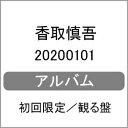 【送料無料】[限定盤]20200101(初回限定/観る盤)/...