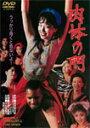 肉体の門/かたせ梨乃[DVD]【返品種別A】