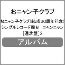 偶像名: A行 - シングルレコード復刻ニャンニャン[通常盤]3/おニャン子クラブ[CD]【返品種別A】