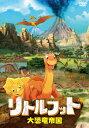 リトルフット 大恐竜帝国/アニメーション[DVD]【返品種別A】