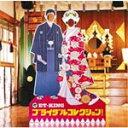 楽天Joshin web CD/DVD楽天市場店【送料無料】[枚数限定][限定盤]ブライダルコレクション!(初回限定盤)/ET-KING[CD]【返品種別A】
