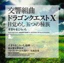 Composer: Sa Line - 交響組曲「ドラゴンクエストX」目覚めし五つの種族/すぎやまこういち,東京都交響楽団[CD]【返品種別A】