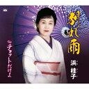 樂天商城 - 別れ雨/浜桂子[CD]【返品種別A】