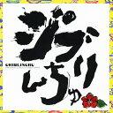 Other - ジブリんちゅ/DJ SASA with THE ISLANDERS[CD]【返品種別A】