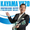 加山雄三プレミアム・ベスト/加山雄三[CD]【返品種別A】