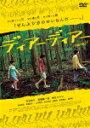 【送料無料】ディアーディアー/中村ゆり[DVD]【返品種別A】