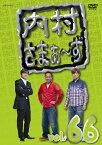 内村さまぁ〜ず vol.66/内村光良,さまぁ〜ず[DVD]【返品種別A】