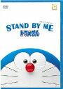【送料無料】[期間限定][限定版]STAND BY ME ドラえもん【DVD期間限定プライス版】/アニメーション[DVD]【返品種別A】