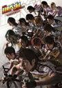 【送料無料】舞台『弱虫ペダル』 インターハイ篇 The Second Order/村井良大[DVD]【返品種別A】