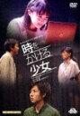【送料無料】時をかける少女/演劇集団キャラメルボックス[DVD]【返品種別A】