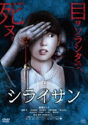【送料無料】シライサン/<strong>飯豊まりえ</strong>[DVD]【返品種別A】