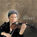 Composer: Ra Line - 永遠なれ諏訪根自子/諏訪根自子[CD]【返品種別A】