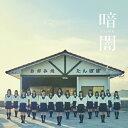 暗闇(Type G)/STU48[CD+DVD]【返品種別A】