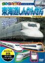 乗り物大好き!東海道しんかんせんスペシャル/鉄道[DVD]【返品種別A】