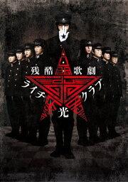 【送料無料】残酷歌劇『ライチ☆光クラブ』/<strong>中村倫也</strong>[DVD]【返品種別A】
