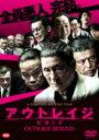 【送料無料】アウトレイジ ビヨンド/ビートたけし[DVD]【返品種別A】