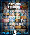 【送料無料】[初回仕様]けものフレンズ2 第3巻/アニメーション[Blu-ray]【返品種別A】