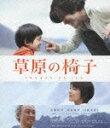【送料無料】草原の椅子/佐藤浩市[Blu-ray]【返品種別A】