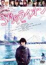 【送料無料】3月のライオン[前編]DVD 通常版/神...