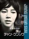 【送料無料】KBS 新年ドキュメンタリー 〈新 韓流の中心!僕はチャン・グンソク〉/チャン・グンソク[Blu-ray]【返品種別A】
