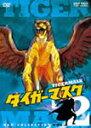 乐天商城 - 【送料無料】タイガーマスク DVD-COLLECTION VOL.2/アニメーション[DVD]【返品種別A】