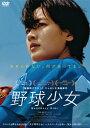 【送料無料】野球少女/イ・ジュヨン[DVD]【返品種別A】