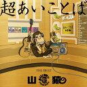 【送料無料】[枚数限定][限定盤]超あいことば -THE BEST-(初回生産限定盤)/山猿[CD+DVD]【返品種別A】