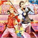『アイドルマスター SideM』THE IDOLM@STER SideM ST@RTING LINE-09 神速一魂/神速一魂[CD]【返品種別A】