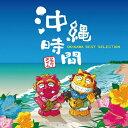 艺人名: A行 - 沖縄時間 -OKINAWA BEST SELECTION-/オムニバス[CD]【返品種別A】