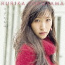 偶像名: Ya行 - 【送料無料】ミチシルベ/横山ルリカ[CD]通常盤【返品種別A】