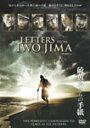 硫黄島からの手紙/渡辺謙[DVD]【返品種別A】