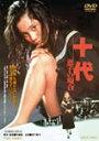 【送料無料】十代-恵子の場合-/森下愛子[DVD]【返品種別A】