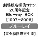 【送料無料】[枚数限定][限定版]劇場版 名探偵コナン 20周年記念 Blu-ray BOX【1997-2006】/アニメーション[Blu-ray]【返品種別A...