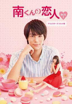 【送料無料】南くんの恋人?my little lover ディレクターズ・カット版 DVD-BOX1/中川大志[DVD]【返品種別A】