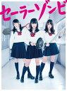 【送料無料】セーラーゾンビ Blu-ray BOX/大和田南那(AKB48),川栄李奈(AKB48),高橋朱里(AKB48)[Blu-ray]【返品種別A】