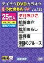 【送料無料】テイチクDVDカラオケ うたえもんW(125) 最新演歌編/カラオケ[DVD]【返品種別A】