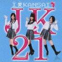 偶像名: Sa行 - I・愛 KANSAI/JK21[CD]通常盤【返品種別A】