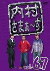 内村さまぁ〜ず vol.67/内村光良,さまぁ〜ず[DVD]【返品種別A】