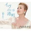 イヴのいる港町/内田あかり[CD]【返品種別A】