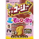 やりすぎコージーDVD9 夏のモンロー祭り(2)/TVバラエティ[DVD]【返品種別A】